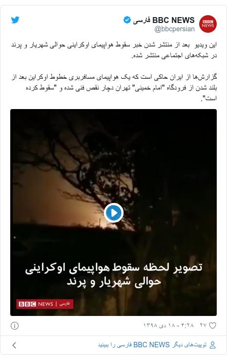 """پست توییتر از @bbcpersian: این ویدیو  بعد از منتشر شدن خبر سقوط هواپیمای اوکراینی حوالی شهریار و پرند در شبکههای اجتماعی منتشر شده. گزارشها از ایران حاکی است که یک هواپیمای مسافربری خطوط اوکراین بعد از بلند شدن از فرودگاه """"امام خمینی"""" تهران دچار نقص فنی شده و """"سقوط کرده است""""."""
