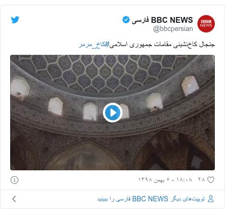 پست توییتر از @bbcpersian: جنجال کاخنشینی مقامات جمهوری اسلامی#کاخ_مرمر