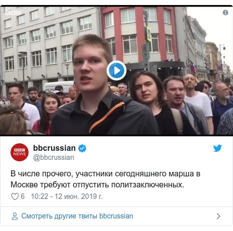Twitter пост, автор: @bbcrussian: В числе прочего, участники сегодняшнего марша в Москве требуют отпустить политзаключенных.