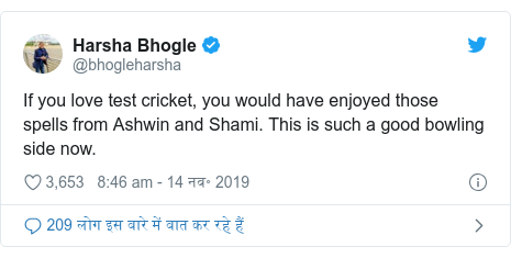 ट्विटर पोस्ट @bhogleharsha: If you love test cricket, you would have enjoyed those spells from Ashwin and Shami. This is such a good bowling side now.