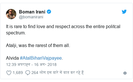 ट्विटर पोस्ट @bomanirani: It is rare to find love and respect across the entire politcal spectrum. Atalji, was the rarest of them all. Alvida #AtalBihariVajpayee.