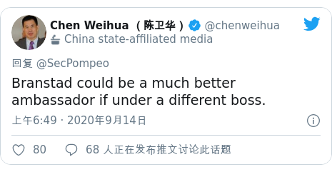 Twitter 用户名 @chenweihua: Branstad could be a much better ambassador if under a different boss.