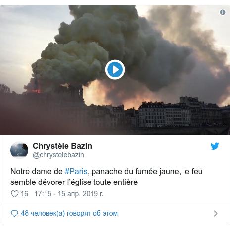 Twitter пост, автор: @chrystelebazin: Notre dame de #Paris, panache du fumée jaune, le feu semble dévorer l'église toute entière