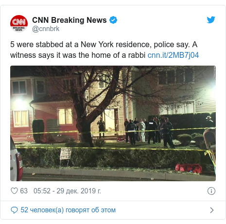 Twitter пост, автор: @cnnbrk: 5 were stabbed at a New York residence, police say. A witness says it was the home of a rabbi