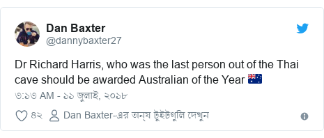 @dannybaxter27 এর টুইটার পোস্ট: Dr Richard Harris, who was the last person out of the Thai cave should be awarded Australian of the Year 🇦🇺