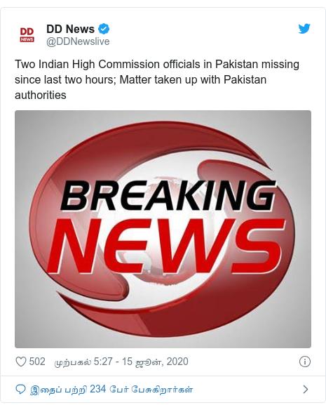 டுவிட்டர் இவரது பதிவு @DDNewslive: Two Indian High Commission officials in Pakistan missing since last two hours; Matter taken up with Pakistan authorities