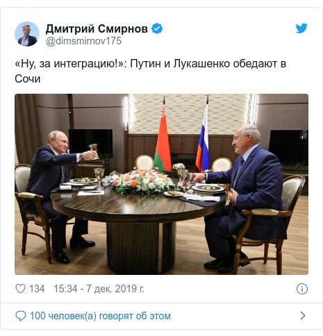 Twitter пост, автор: @dimsmirnov175: «Ну, за интеграцию!»  Путин и Лукашенко обедают в Сочи