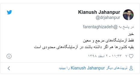 پست توییتر از @drjahanpur: خیر فقط آزمایشگاههای مرجع و معین بقیه کشورها هم اگر داشته باشند در آزمایشگاههای محدودی است