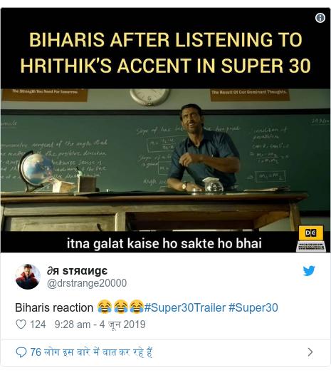Twitter post @ drstrange20000: Biharis reaction 😂😂😂 # Super30Trailer # Super30