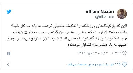 پست توییتر از @elhamns: الآن که پارکینگهای ورزشگاه را تفکیک جنسیتی کردهاند ما باید چه کار کنیم؟ واقعا به ذهنشان نرسیده که بعضی اعضای این گونهی عجیب به نام «زن» که قرار است وارد ورزشگاه شود با بعضی انسانها (مردان) ازدواج میکنند و چیزی عجیب به نام «خانواده» تشکیل میدهند؟