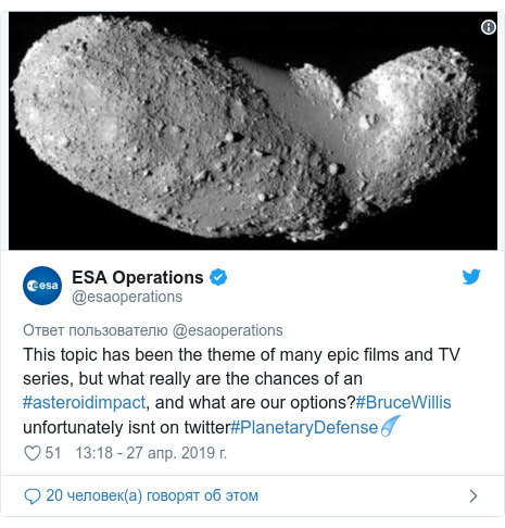 Twitter пост, автор: @esaoperations: This topic has been the theme of many epic films and TV series, but what really are the chances of an #asteroidimpact, and what are our options?#BruceWillis unfortunately isnt on twitter#PlanetaryDefense☄️