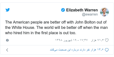 پست توییتر از @ewarren: The American people are better off with John Bolton out of the White House. The world will be better off when the man who hired him in the first place is out too.