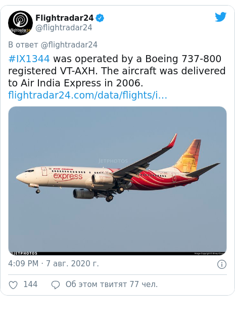 Twitter пост, автор: @flightradar24: #IX1344 was operated by a Boeing 737-800 registered VT-AXH. The aircraft was delivered to Air India Express in 2006.