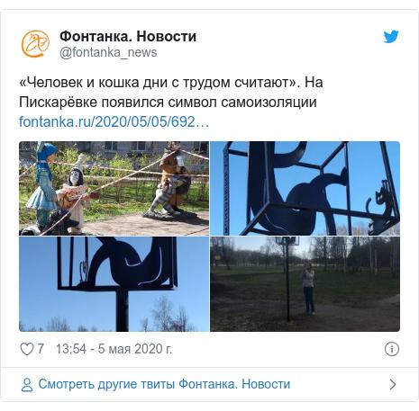 Twitter пост, автор: @fontanka_news: «Человек и кошка дни с трудом считают». На Пискарёвке появился символ самоизоляции