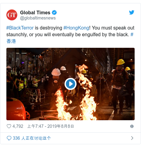 Twitter 用户名 @globaltimesnews: #BlackTerror is destroying #HongKong! You must speak out staunchly, or you will eventually be engulfed by the black. #香港