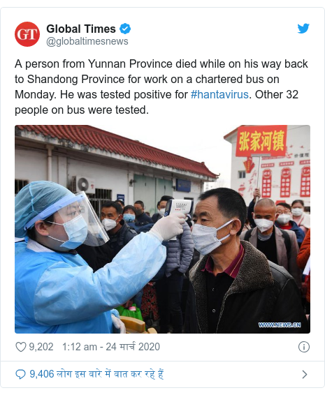 ट्विटर पोस्ट @globaltimesnews: A person from Yunnan Province died while on his way back to Shandong Province for work on a chartered bus on Monday. He was tested positive for #hantavirus. Other 32 people on bus were tested.