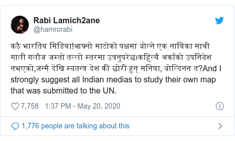 Twitter post by @hamrorabi: कठै भारतिय मिडिया!आफ्नो माटोको पक्षमा बोल्ने एक नायिका माथी गाली गलौज जस्तो तल्लो स्तरमा उत्रनुपरेछ।कहिल्यै अर्काको उपनिवेश नभएको,जन्मै देखि स्वतन्त्र देश की छोरी हुन् मनिषा, बोल्दिनन त?And I strongly suggest all Indian medias to study their own map that was submitted to the UN.