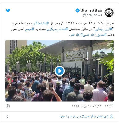 """پست توییتر از @hra_news: امروز یکشنبه ۲۵ خردادماه ۱۳۹۹، گروهی از #مالباختگان به واسطه خرید """"#ارز_نیمایی"""" در مقابل ساختمان #بانک_مرکزی دست به #تجمع اعتراضی زدند.#تجمع_اعتراضی#اعتراض"""