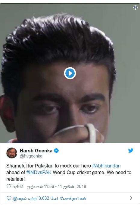 டுவிட்டர் இவரது பதிவு @hvgoenka: Shameful for Pakistan to mock our hero #Abhinandan ahead of #INDvsPAK World Cup cricket game. We need to retaliate!