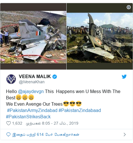 டுவிட்டர் இவரது பதிவு @iVeenaKhan: Hello @ajaydevgn This  Happens wen U Mess With The Best😁😁😁We Even Avenge Our Trees😎😎😎 #PakistanArmyZindabad #PakistanZindabaad #PakistanStrikesBack