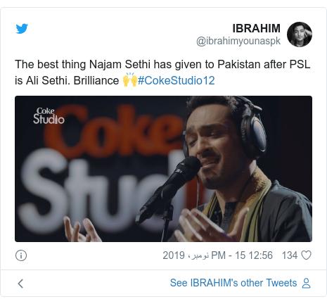 ٹوئٹر پوسٹس @ibrahimyounaspk کے حساب سے: The best thing Najam Sethi has given to Pakistan after PSL is Ali Sethi. Brilliance 🙌#CokeStudio12