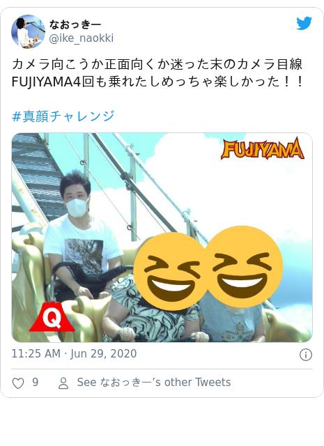 Twitter post by @ike_naokki: カメラ向こうか正面向くか迷った末のカメラ目線FUJIYAMA4回も乗れたしめっちゃ楽しかった!!#真顔チャレンジ