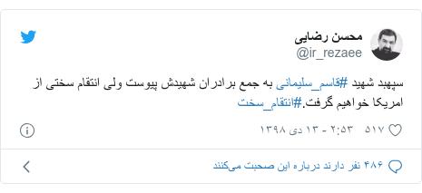 پست توییتر از @ir_rezaee: سپهبد شهید #قاسم_سلیمانی به جمع برادران شهیدش پیوست ولی انتقام سختی از امریکا خواهیم گرفت.#انتقام_سخت