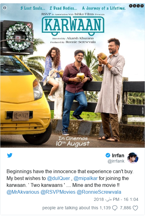 ٹوئٹر پوسٹس @irrfank کے حساب سے: Beginnings have the innocence that experience can't buy. My best wishes to @dulQuer , @mipalkar for joining the karwaan. ' Two karwaans ' .... Mine and the movie !! @MrAkvarious @RSVPMovies @RonnieScrewvala