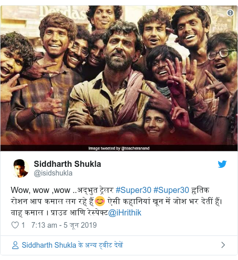 Twitter Post @isidshukla: Wow, wow, wow .. .. Awesome trailer # Super30 # Super30 Hrithik Roshan You are looking amazing! Such stories are full of blood.  Wow awesome  Proud & Respect @ iHrithik
