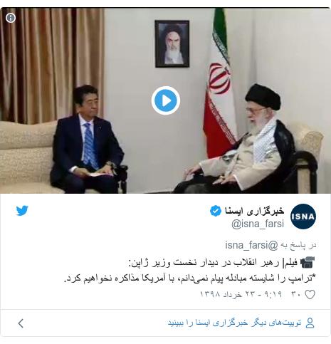 پست توییتر از @isna_farsi: 📹 فیلم| رهبر انقلاب در دیدار نخست وزیر ژاپن *ترامپ را شایسته مبادله پیام نمیدانم، با آمریکا مذاکره نخواهیم کرد.