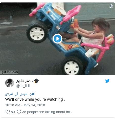 @its_iiiiii tərəfindən edilən Twitter paylaşımı: #لن_تقودي_لن_تقوديWe'll drive while you're watching .