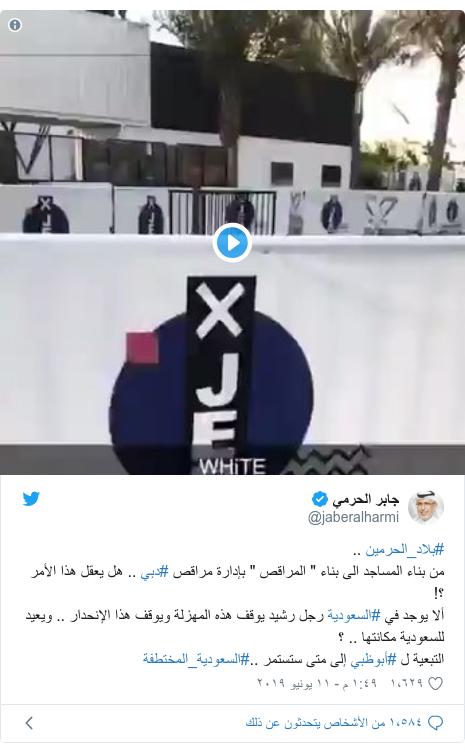 """تويتر رسالة بعث بها @jaberalharmi: #بلاد_الحرمين ..من بناء المساجد الى بناء """" المراقص """" بإدارة مراقص #دبي .. هل يعقل هذا الأمر ؟!ألا يوجد في #السعودية رجل رشيد يوقف هذه المهزلة ويوقف هذا الإنحدار .. ويعيد للسعودية مكانتها .. ؟التبعية ل #أبوظبي إلى متى ستستمر ..#السعودية_المختطفة"""
