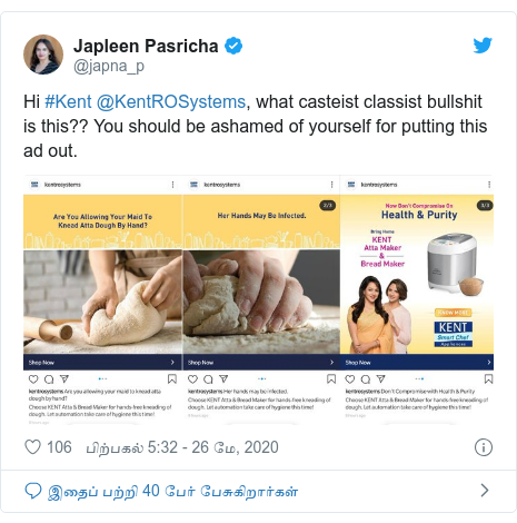 டுவிட்டர் இவரது பதிவு @japna_p: Hi #Kent @KentROSystems, what casteist classist bullshit is this?? You should be ashamed of yourself for putting this ad out.