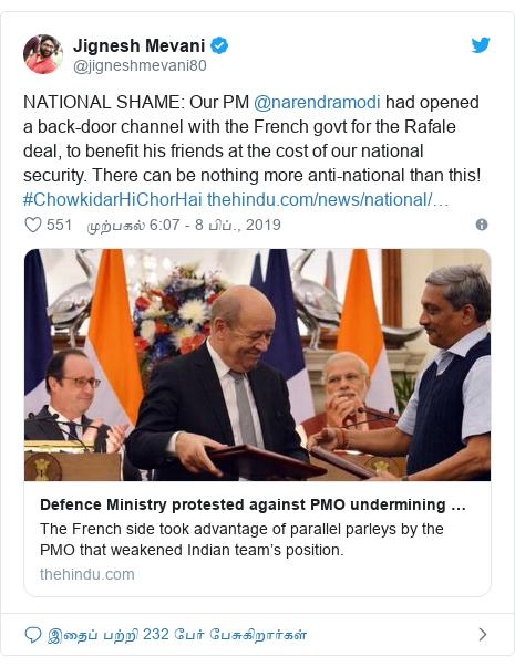 டுவிட்டர் இவரது பதிவு @jigneshmevani80: NATIONAL SHAME  Our PM @narendramodi had opened a back-door channel with the French govt for the Rafale deal, to benefit his friends at the cost of our national security. There can be nothing more anti-national than this! #ChowkidarHiChorHai