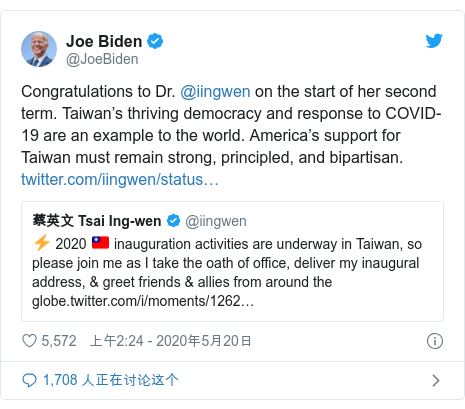 Twitter 用户名 @JoeBiden: Congratulations to Dr. @iingwen on the start of her second term. Taiwan's thriving democracy and response to COVID-19 are an example to the world. America's support for Taiwan must remain strong, principled, and bipartisan.