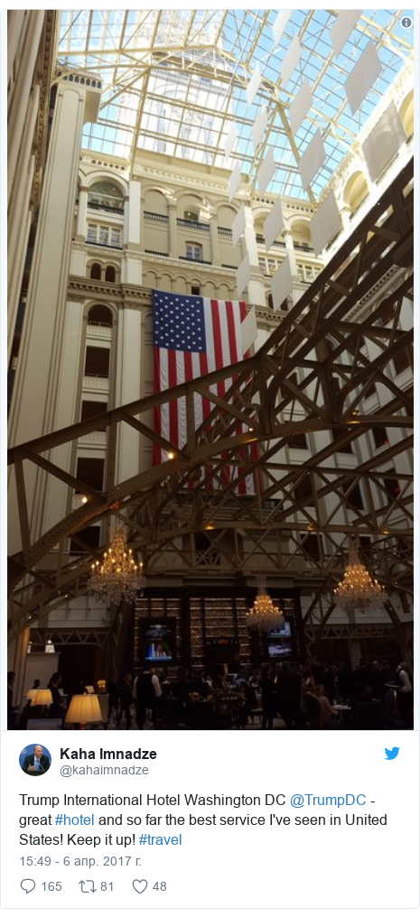 Twitter пост, автор: @kahaimnadze: Trump International Hotel Washington DC @TrumpDC - great #hotel and so far the best service I've seen in United States! Keep it up! #travel