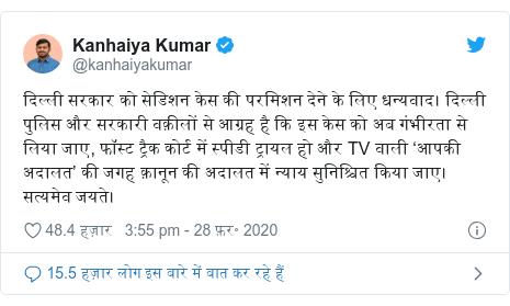 ट्विटर पोस्ट @kanhaiyakumar: दिल्ली सरकार को सेडिशन केस की परमिशन देने के लिए धन्यवाद। दिल्ली पुलिस और सरकारी वक़ीलों से आग्रह है कि इस केस को अब गंभीरता से लिया जाए, फॉस्ट ट्रैक कोर्ट में स्पीडी ट्रायल हो और TV वाली 'आपकी अदालत' की जगह क़ानून की अदालत में न्याय सुनिश्चित किया जाए। सत्यमेव जयते।