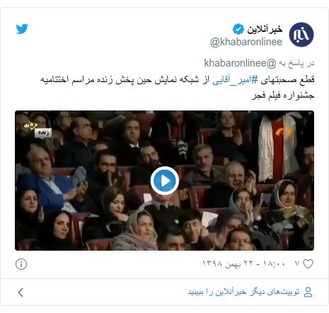 پست توییتر از @khabaronlinee: قطع صحبتهای #امیر_آقایی از شبکه نمایش حین پخش زنده مراسم اختتامیه جشنواره فیلم فجر