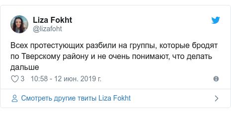 Twitter пост, автор: @lizafoht: Всех протестующих разбили на группы, которые бродят по Тверскому району и не очень понимают, что делать дальше