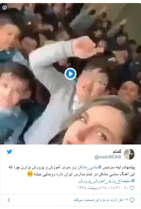 پست توییتر از @ma4z863h8: پیشنهادم اینه سردیس #ساسی_مانکن رو سردر آموزش و پرورش بزارن چرا که این آهنگ ساسی مانکن در تمام مدارس ایران داره رونمایی میشه😐#استیضاح_وزیر_آموزش_پرورش