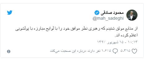 پست توییتر از @mah_sadeghi: از منابع موثق شنیدم که رهبری نظر موافق خود را با لوایح مبارزه با پولشویی اعلام کرده اند.