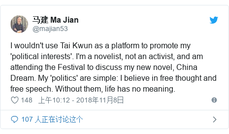 Twitter 用户名 @majian53: I wouldn't use Tai Kwun as a platform to promote my 'political interests'. I'm a novelist, not an activist, and am attending the Festival to discuss my new novel, China Dream. My 'politics' are simple  I believe in free thought and free speech. Without them, life has no meaning.