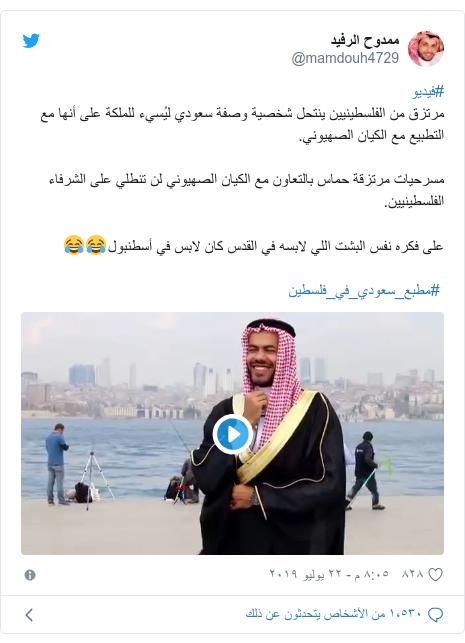 تويتر رسالة بعث بها @mamdouh4729: #فيديو مرتزق من الفلسطينيين ينتحل شخصية وصفة سعودي ليُسيء للملكة على أنها مع التطبيع مع الكيان الصهيوني.مسرحيات مرتزقة حماس بالتعاون مع الكيان الصهيوني لن تنطلي على الشرفاء الفلسطينيين. على فكره نفس البشت اللي لابسه في القدس كان لابس في أسطنبول?? #مطبع_سعودي_في_فلسطين