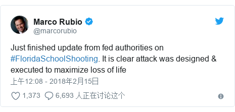 Twitter 用户名 @marcorubio: Just finished update from fed authorities on #FloridaSchoolShooting. It is clear attack was designed & executed to maximize loss of life