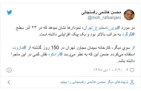 پست توییتر از @moh_rafsanjani: در مورد #بوی_نامطبوع_تهران، نمودارها نشان ميدهد که در ٢٣ آذر سطح #گوگرد به مراتب بالاتر بود و یک پیک افزایشی داشته است. از سوي ديگر، کارخانه سیمان مجاور تهران در 150 روز گذشته از #مازوت استفاده میکرده. ضمن اين كه به نظر میرسد #آرادكوه نقش کمی در اين ماجرا داشته باشد.
