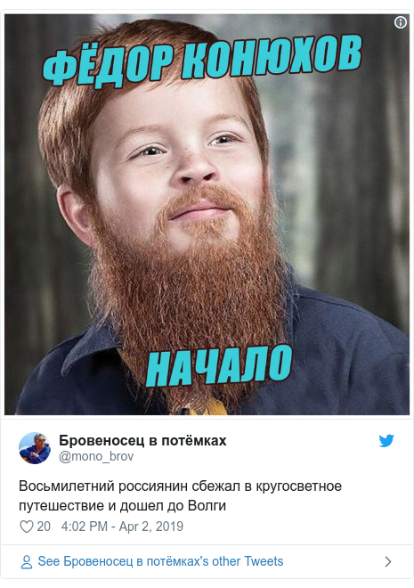 Twitter post by @mono_brov: Восьмилетний россиянин сбежал в кругосветное путешествие и дошел до Волги