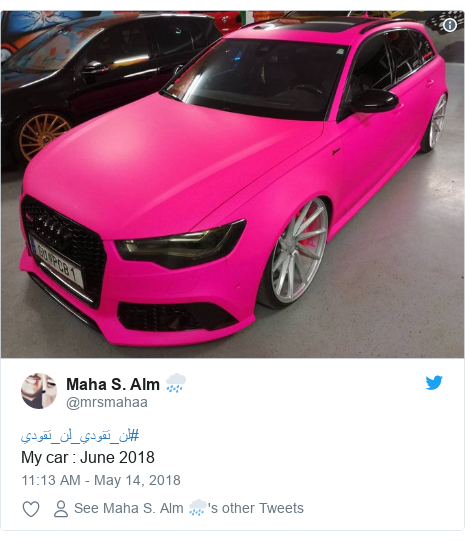 Twitter post by @mrsmahaa: #لن_تقودي_لن_تقوديMy car   June 2018