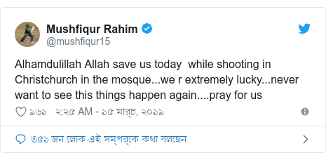 @mushfiqur15 এর টুইটার পোস্ট: Alhamdulillah Allah save us today  while shooting in Christchurch in the mosque...we r extremely lucky...never want to see this things happen again....pray for us