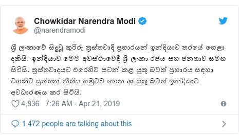 Twitter හි @narendramodi කළ පළකිරීම: ශ්රී ලංකාවේ සිදුවූ කුරිරු ත්රස්තවාදී ප්රහාරයන් ඉන්දියාව තරයේ හෙළා දකියි. ඉන්දියාව මෙම අවස්ථාවේදී ශ්රී ලංකා රජය සහ ජනතාව සමඟ සිටියි. ත්රස්තවාදයට එරෙහිව සටන් කළ යුතු බවත් ප්රහාරය සඳහා වගකිව යුත්තන් නීතිය හමුවට ගෙන ආ යුතු බවත් ඉන්දියාව අවධාරණය කර සිටියි.