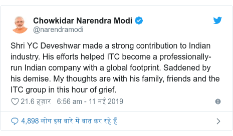 ट्विटर पोस्ट @narendramodi: Shri YC Deveshwar made a strong contribution to Indian industry. His efforts helped ITC become a professionally-run Indian company with a global footprint. Saddened by his demise. My thoughts are with his family, friends and the ITC group in this hour of grief.